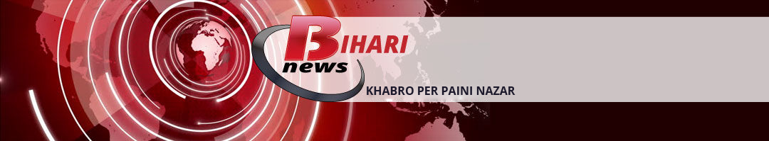Get Latest and fast news of Bihar in Hindi